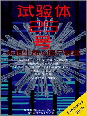 cover image of 试验体25号 (Subject 25)
